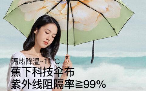 蕉下太阳伞【19.9起】 蕉下太阳伞双层三折双层防晒小