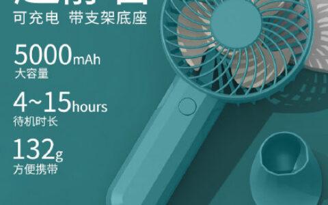 7.9元 迷你USB充电便携式小电扇