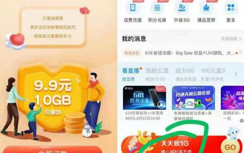 电信9.9元10G5天流量广东部分用户领1G流量打开电信