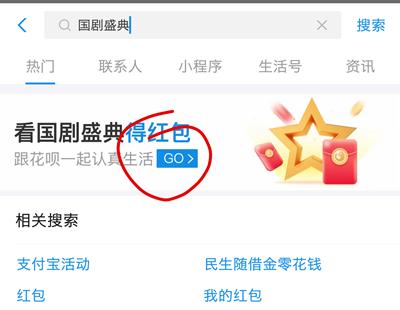 支付宝搜索国剧盛典领花呗红包
