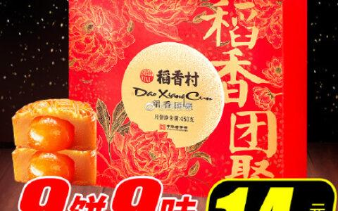 【稻香村】9饼9味月饼礼盒 【12.9】稻香村月饼礼盒装