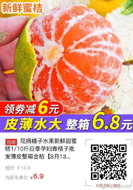 【拼多多】WX扫图片码青桔子蜜桔3斤【6.9】板栗南瓜5