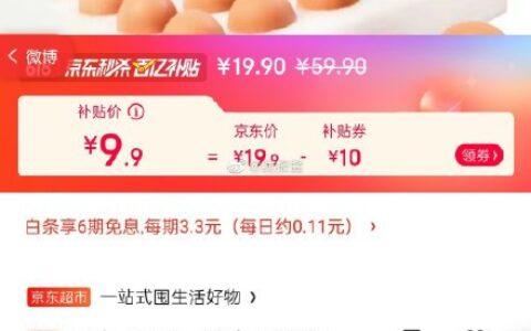 页面领取10券,到手9.9+运费卷正大(CP) 鲜鸡蛋 30枚
