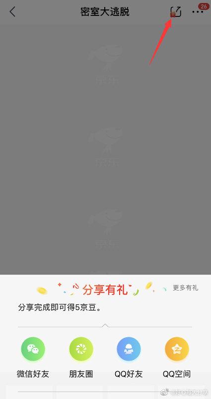 【京东】app搜【密室大逃脱】右上角分享有小蚊子京豆