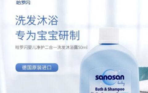 【苏宁】领1元支付券哈罗闪 婴儿净护二合一洗发沐浴露