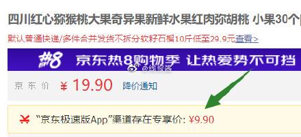 京东极速版生鲜2款到货实图1、猕猴桃可用极速版9.9-5