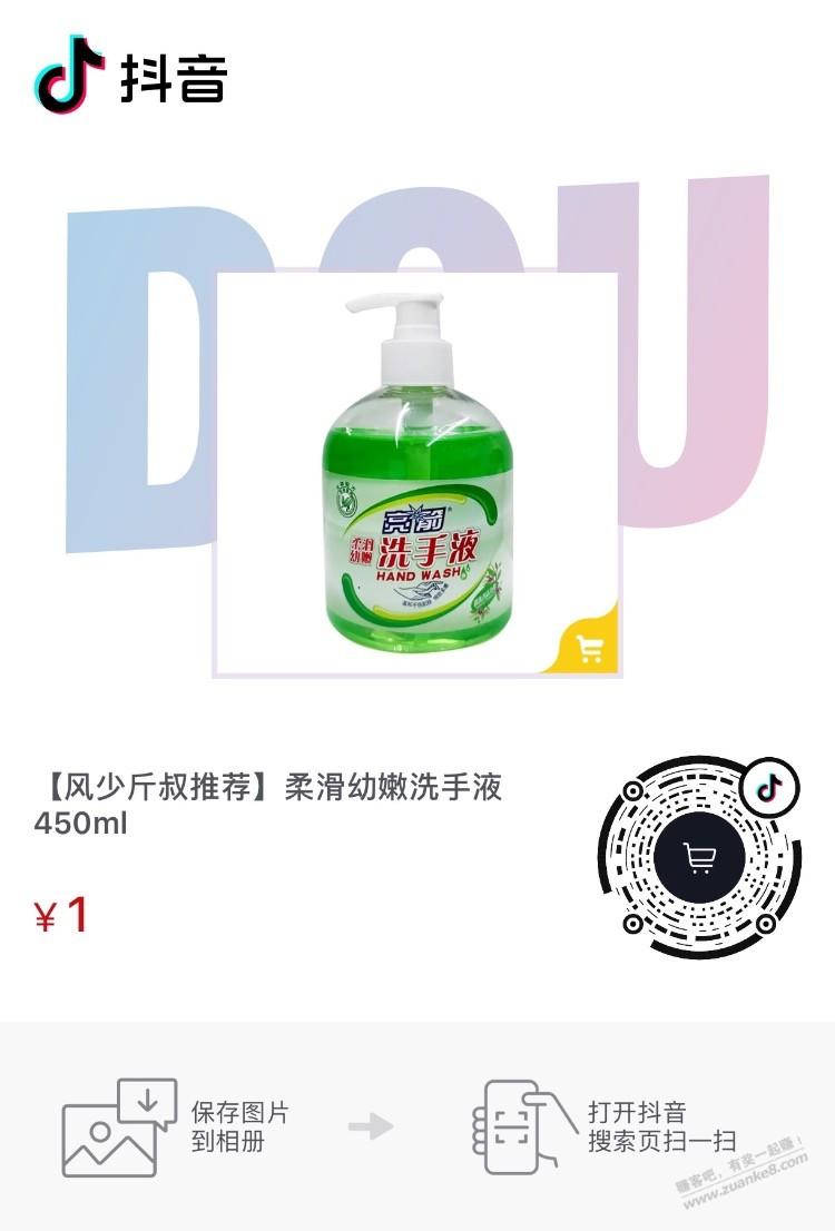 一元洗手液450ml