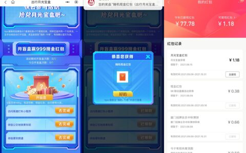 【招行月光宝盒抽随机红包】大水亲测中1.18元红包!
