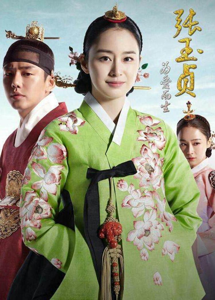 韩剧《张玉贞为爱而生》:虽然是俊男美女的戏,但故事节奏缓慢,剪辑不够紧凑-爱趣猫