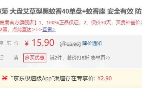 加车极速版提交【2.9】榄菊 大盘艾草型黑蚊香40单盘+