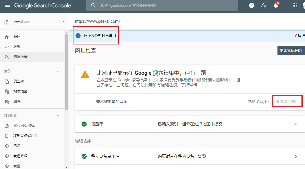 Google Search Console后台-Request Indexing变灰色 | 极客中心