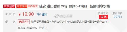 【京东】佳农 进口香蕉 2kg(约10-12根)【19.9】佳农