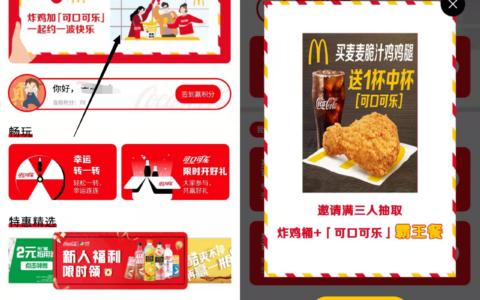 """微信小程序搜【可口可乐+】顶部滚动图""""炸鸡加可口可"""