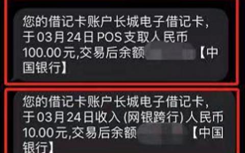 开通春秋航空钱包,90冲100话费