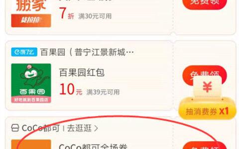 支付宝app搜【消费券】下拉有需可领coco的19-5通用券