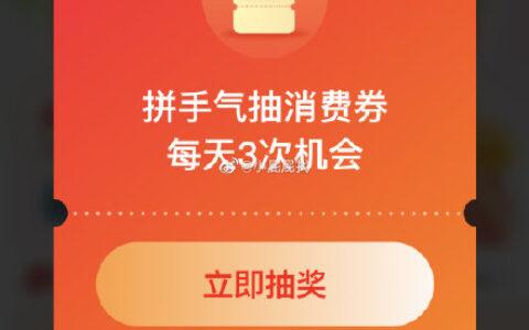 """支付宝搜索""""消费券""""截止5月28日 每日8点/12点 领取"""