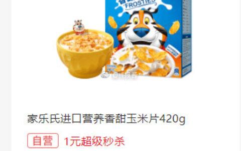 14点秒杀限量1+运费卷 家乐氏进口食品香甜玉米片420g