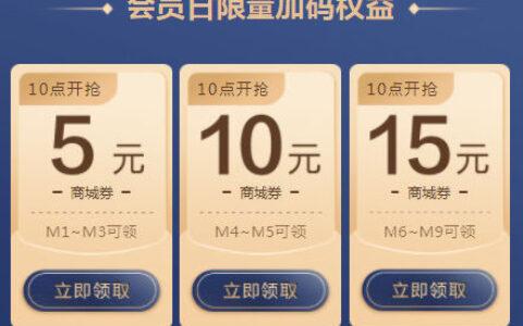 【招行】超级会员日【10点】根据M+会员等级领商城5/10