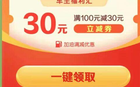 建行卡用户100-30加油券