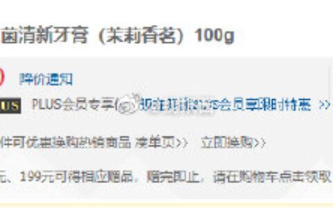 plus5.9+u王老吉益生菌清新牙膏(茉莉香茗)100g