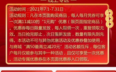 7月中行上海老字号一元购