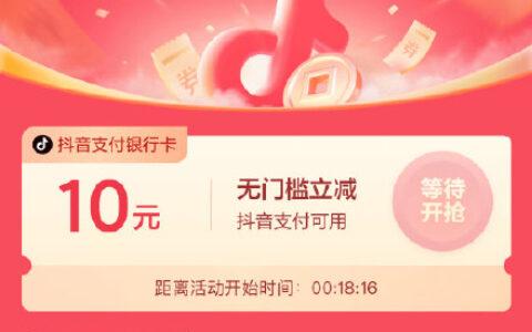 【抖音】app搜【七阿姨】反馈13点有10元银行卡支付券