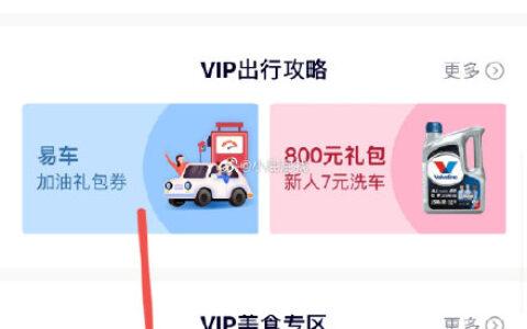 腾讯视频APP- VIP会员-VIP福利社-VIP美食专区 杨枝甘
