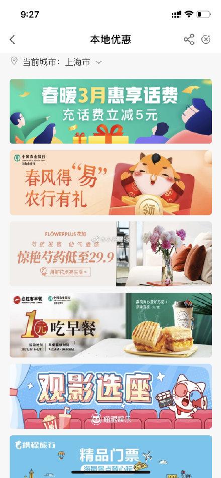 农业银行APP-生活-左上角切换到上海-本地优惠-话费充