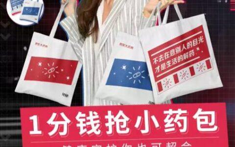 京东会员可以1分钱买小药包
