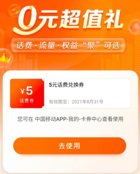 大毛!!!5元移动话费!!!!