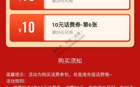 同程app39.9购买6张29-10话费券