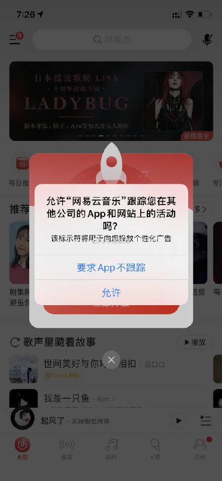今天 苹果很多App有提示这个了 可以要求App不跟踪