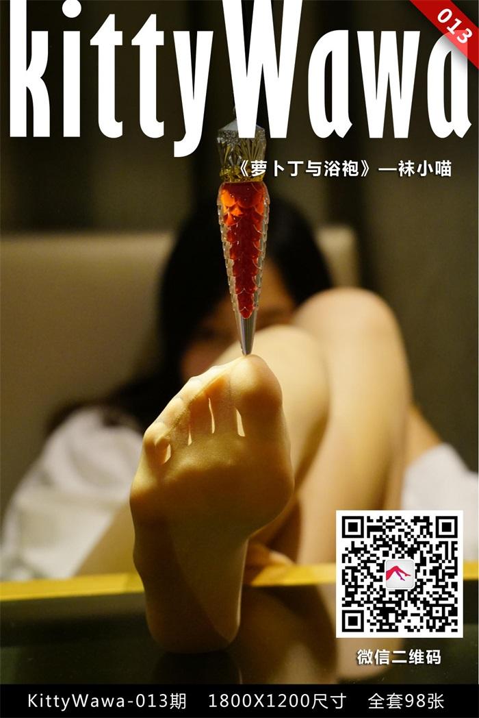 ⭐kittyWawa袜小喵⭐KT013《浴袍与萝卜丁》[99P/21MB]插图