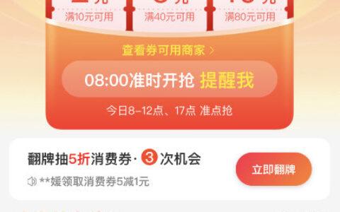 支付宝app搜【消费券】4.30-5.5号,每天8-12点、17点