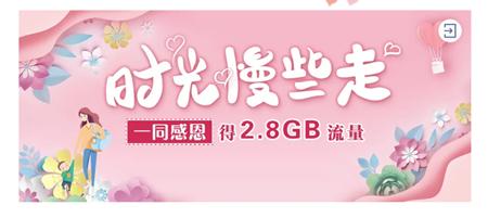 感恩母爱祝福母亲得2.8GB全国免费流量
