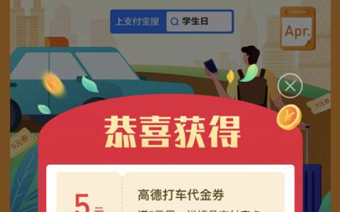 支付宝app搜【学生日】反馈学生号可领高德打车5无门槛