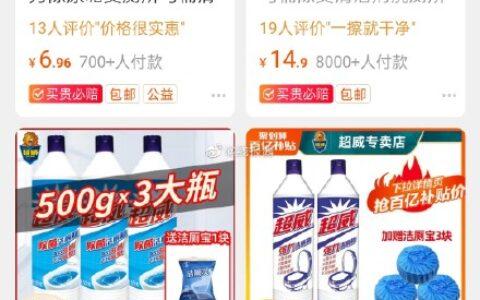 百亿补贴直达页面搜【超威洁厕灵】14.9买4瓶