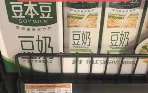 喵超豆奶神车!!速度冲!超市一箱12盒30多块-咱们