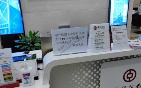 中行北京分行线下福利20毛