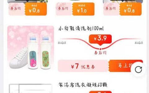 【京东】app首页领券-底部券后9.9入口,有几个领券低