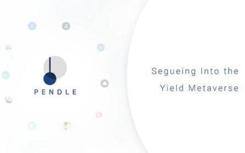 一文让你了解DeFi上的信用衍生品市场Pendle