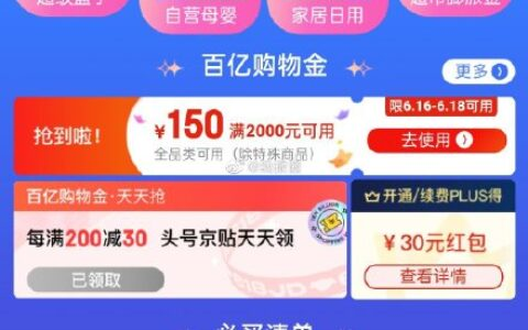 京东领取2000-150,防身
