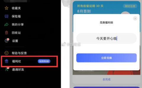 【阿里云盘免费领取200G容量】新的兑换码!打开阿里云