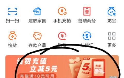 【建行】小伙伴坐标厦门,app轮播图里有充话费10-5