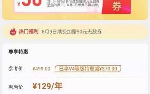 苏宁开通或者续费会员,又有50元红包了,1291年送140