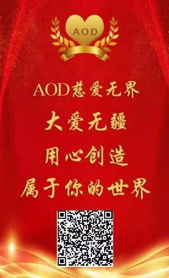 AOD慈爱币:注册实名送月产18币矿机,手续费统一30%,开盘价0.28元
