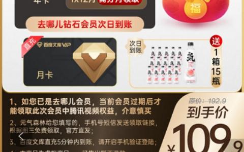109元购买百度文库月卡+去哪儿年卡(分12月领腾讯视频