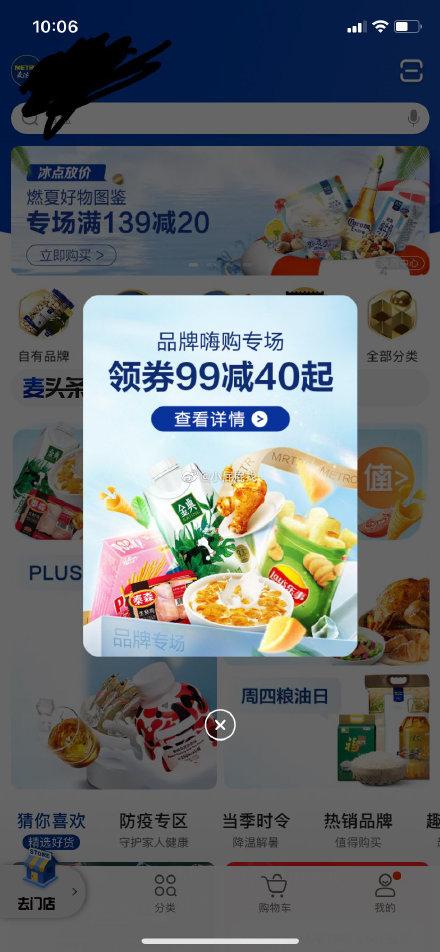 屁屁 麦德龙app 每日9点抢券99-40券(到8月22日)冷鲜