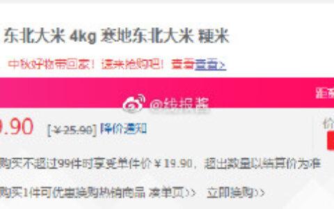 【京东】金龙鱼 东北大米 4kg 【19.9+u】金龙鱼 东北