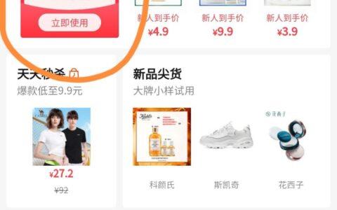 微信腾讯惠聚12-10红包